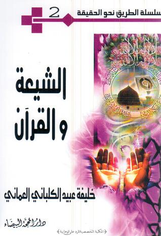 الشيعة والقرأن خليفة عبيد الكلباني العلماني