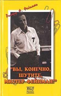 Вы, конечно, шутите, мистер Фейнман! by Richard P. Feynman