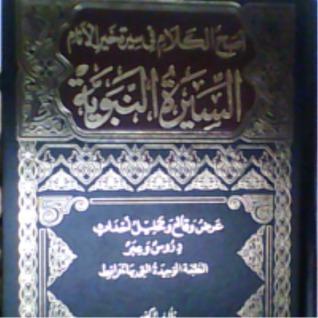 Download Book Biography Of The Prophet Display