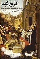 تاریخ مرگ: نگرشهای غربی در باب مرگ از قرون وسطی تا کنون