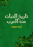تاريخ النبات عند العرب