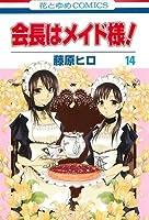 Maid-sama! Vol. 14 (Maid-sama!, #14)