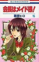Maid-sama! Vol. 15 (Maid-sama!, #15)