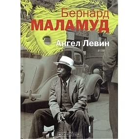 an analysis of themes in bernard malamuds the assistant and chaim potoks the chosen An analysis of themes in bernard malamuds the assistant and chaim potoks the chosen an analysis of the work by biological scientists an analysis of the events.