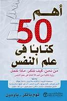 أهم 50 كتاب فى علم النفس