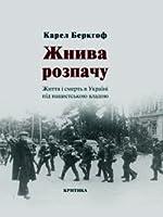 Жнива розпачу. Життя і смерть в Україні під нацистською владою