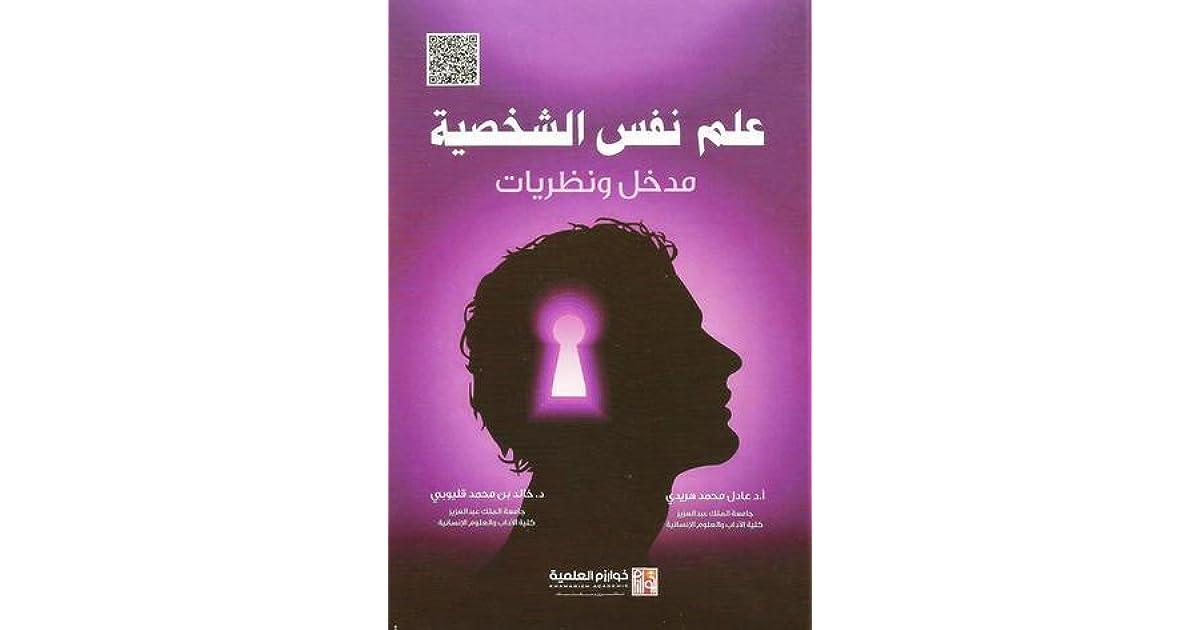 كتاب علم نفس الشخصية عادل هريدي