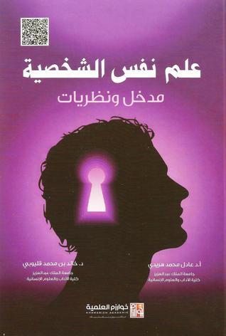 كتاب علم نفس الشخصية عادل هريدي pdf