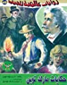 حكايات مارك توين by Mark Twain