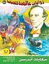 حكايات أندرسن by Hans Christian Andersen