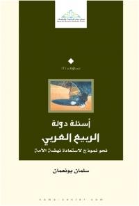 تحميل اللؤلؤ والمرجان في متشابه القرآن pdf