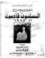 المسلمون قادمون أو 1985