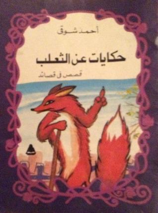 حكايات عن الثعلب قصص في قصائد By أحمد شوقي