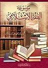 موسوعة الفقه الإسلامي