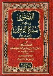 الفصول في سيرة الرسول صلى الله عليه وسلم By ابن كثير