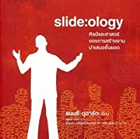 Slide:Ology ศิลป์และศาสตร์ของการสร้างงานนำเสนอชั้นยอด