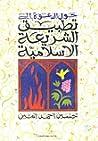 حول الدعوة إلى تطبيق الشريعة الاسلامية