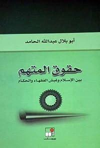 حقوق المتهم... بين الإسلام وغبش الفقهاء والحكام