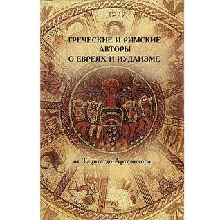 Греческие и римские авторы о евреях и иудаизме. От Тацита до Артемидора. Том 2. Часть 1