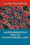 მართლმადიდებლური ეთიკა და არათავისუფლების სული by Giorgi Maisuradze