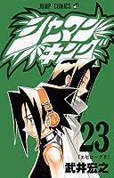 シャーマンキング 23 [Shāman Kingu] (Shaman King, #23)