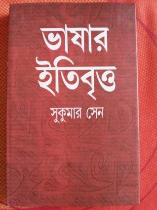ভাষার ইতিবৃত্ত – সুকুমার সেন – Bhashar Itibrittya – Sukumar Sen