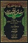 سنن الترمذي by Muhammad al-Tirmidhi