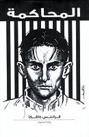 المحاكمة: رواية مصورة