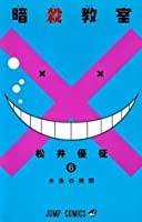 暗殺教室 6 [Ansatsu Kyoushitsu 6] (Assassination Classroom, #6)