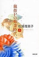 親指Pの修業時代 上 [Oyayubi P No Shugyō Jidai 1]