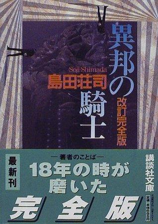 異邦の騎士 [Ihō no kishi]