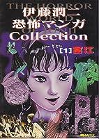 伊藤潤二恐怖マンガ Collection 1: 富江