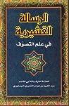 الرسالة القشيرية في علم التصوف by عبد الكريم القشيري