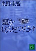 嘘をもうひとつだけ [uso o mou hitotsu dake] (加賀恭一郎, #6)