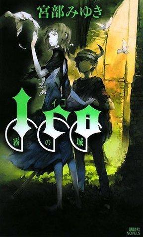 Download Ico Castle In The Mist By Miyuki Miyabe