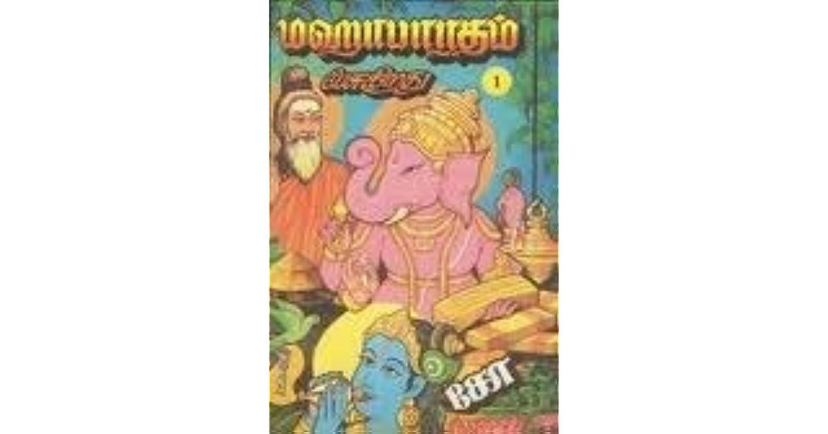 mahabharata story in tamil pdf free download