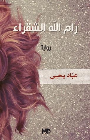 تحميل كتاب رام الله الشقراء pdf