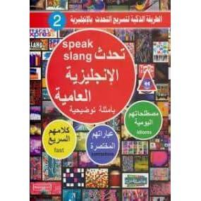 كتاب انجلش جورو بالعربي pdf
