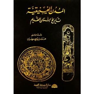 المدن الفينيقية: تاريخ لبنان القديم