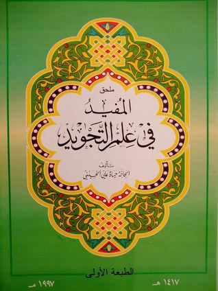 المفيد في علم التجويد حياة الحسيني