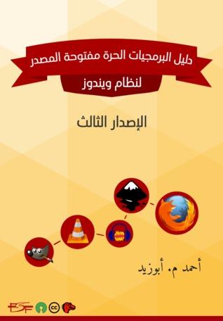 دليل البرمجيات الحرة مفتوحة المصدر - الإصدار الثالث by Ahmed M. AbouZaid