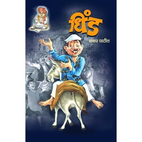 Dhind by Shankar Patil