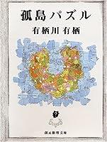 孤島パズル [Kotō Pazuru]