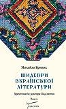 Шидеври вкраїнської літератури