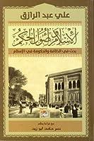 الإسلام وأصول الحكم