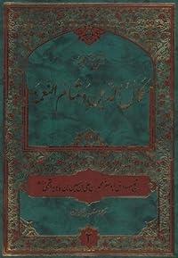 کمال الدین و تمام النعمه / جلد دوم