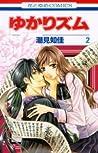 ゆかりズム 2 (Yukarism, #2)