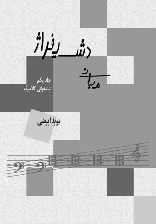 Dechiffrage by نوید ابیضی
