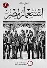 استعمار مصر by Timothy Mitchell
