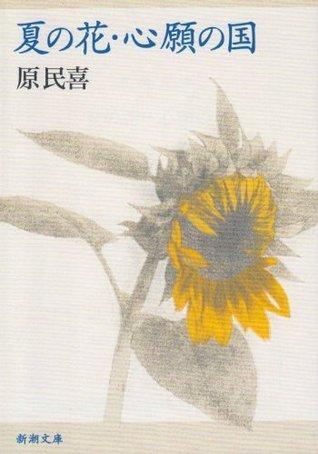 夏の花・心願の国 [Natsu No Hana / Shingan No Kuni]